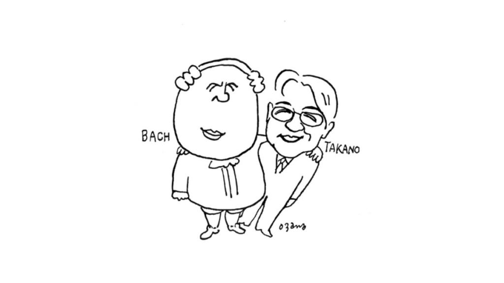 バッハと高野昭夫