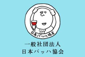 日本バッハ協会